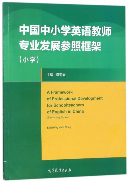 中國中小學英語教師專業發展參照框架(小學)