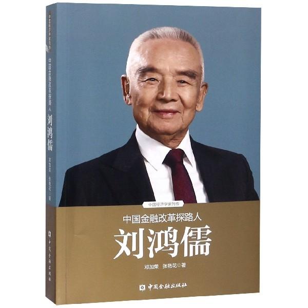 中國金融改革探路人劉鴻儒/中國經濟學家列傳
