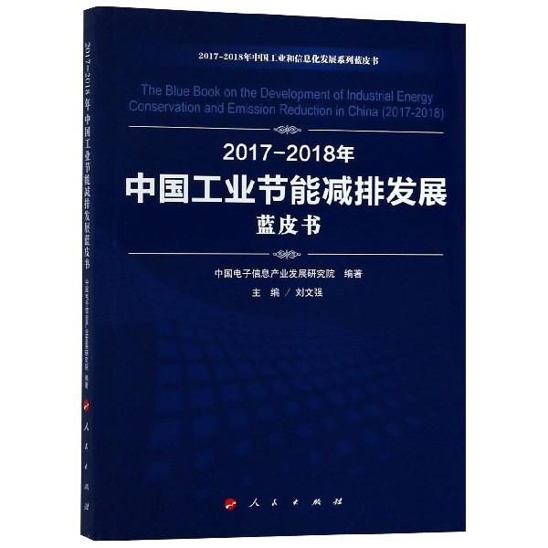 2017-2018年中國工業節能減排發展藍皮書/2017-2018年中國工業和信息化發展繫列藍皮書