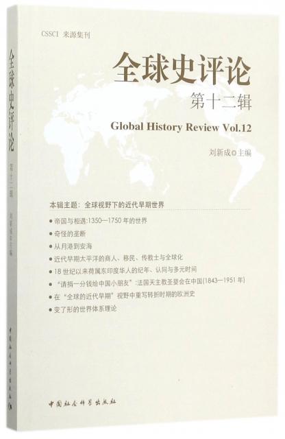 全球史評論(第12輯