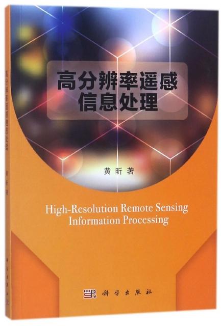 高分辨率遙感信息處理