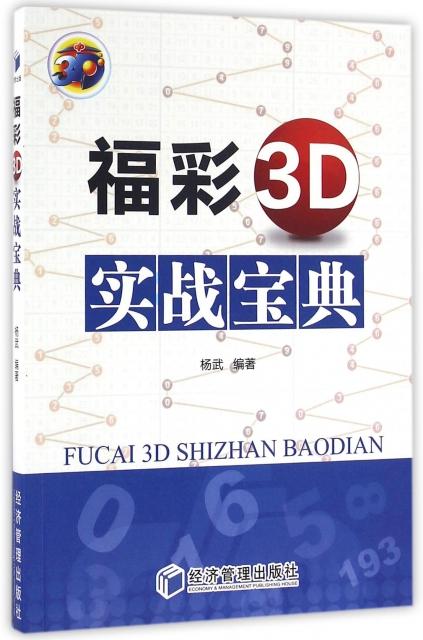 福彩3D實戰寶典