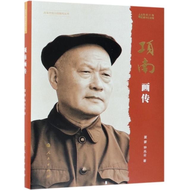 項南畫傳(改革開放40周年紀念版)(精)/改革開放元勛畫傳叢書