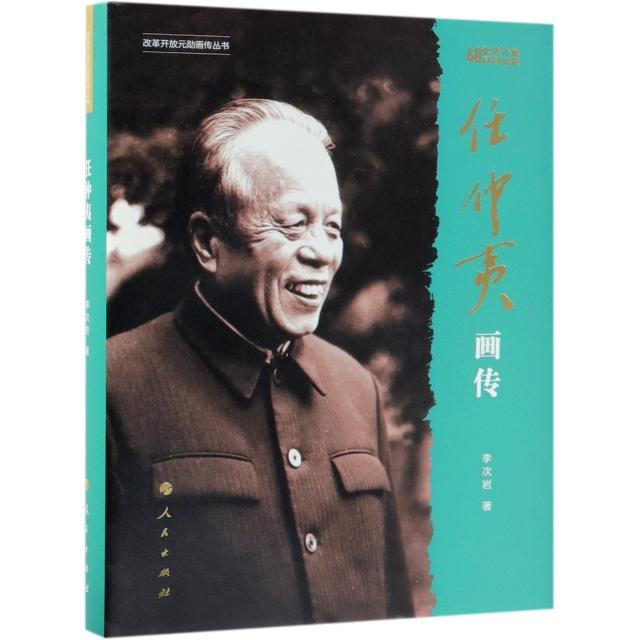 任仲夷畫傳(改革開放40周年紀念版)(精)/改革開放元勛畫傳叢書