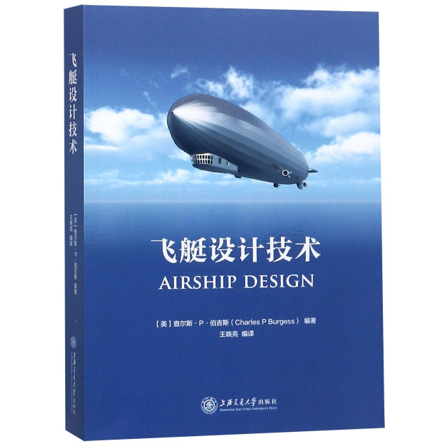 飛艇設計技術