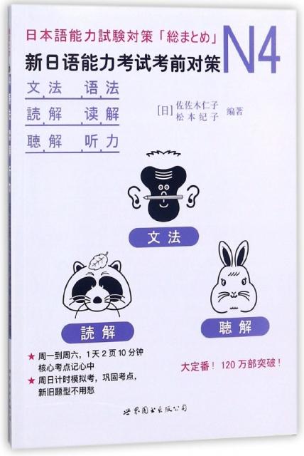 新日語能力考試考前對策(N4語法讀解聽力)