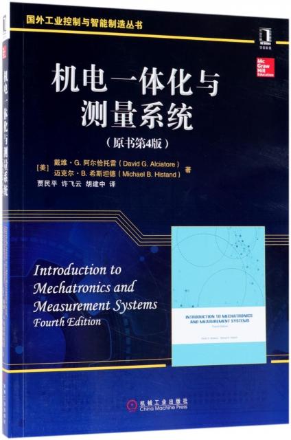 機電一體化與測量繫統(原書第4版)/國外工業控制與智能制造叢書