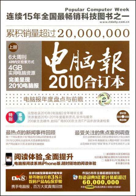 電腦報2010合訂本(附光盤上下)