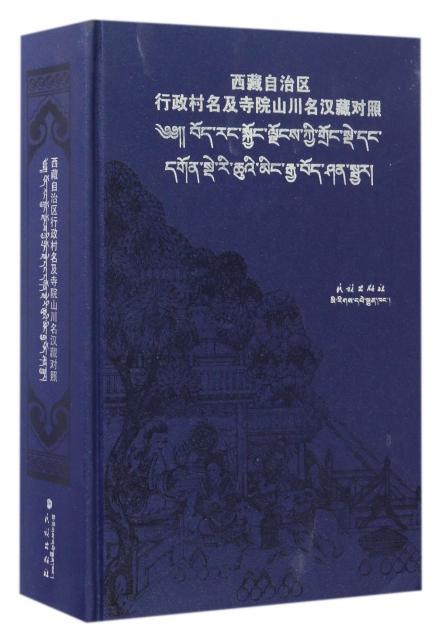 西藏自治區行政村名及