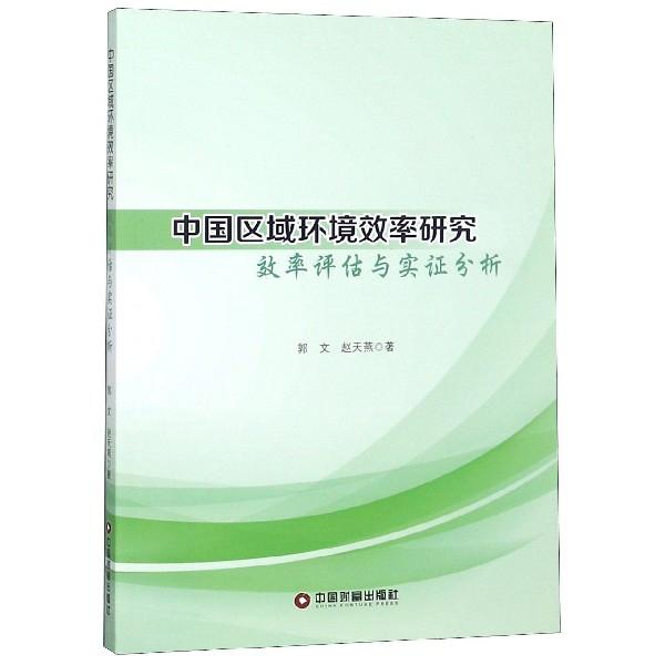 中國區域環境效率研究(效率評估與實證分析)