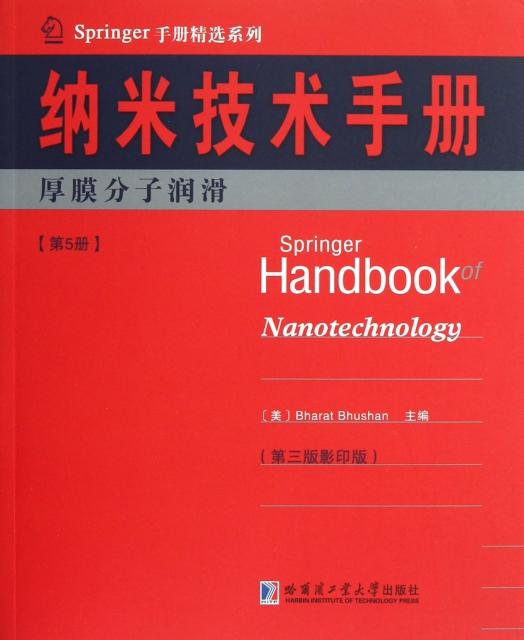 納米技術手冊(第5冊厚膜分子潤滑第3版影印版)/Springer手冊精選繫列