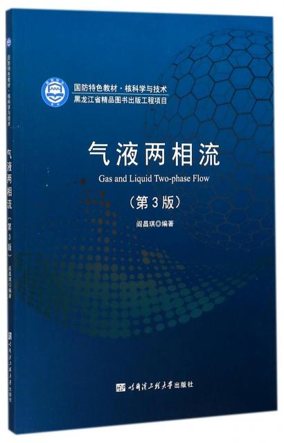 氣液兩相流(核科學與技術第3版國防特色教材)