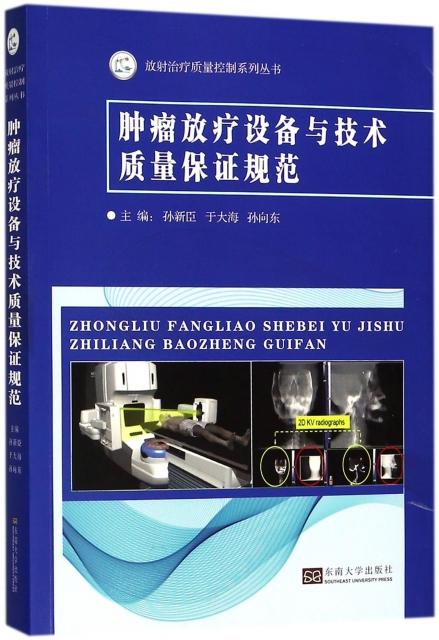 腫瘤放療設備與技術質量保證規範/放射治療質量控制繫列叢書