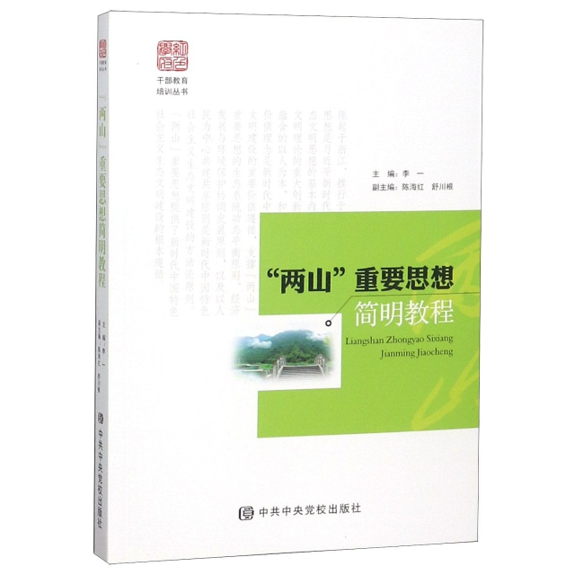 兩山重要思想簡明教程/干部教育培訓叢書