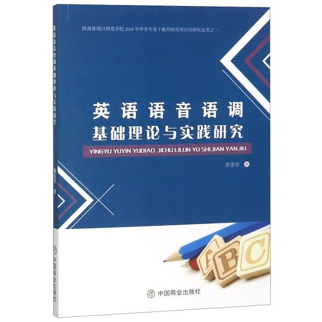 英語語音語調基礎理論與實踐研究
