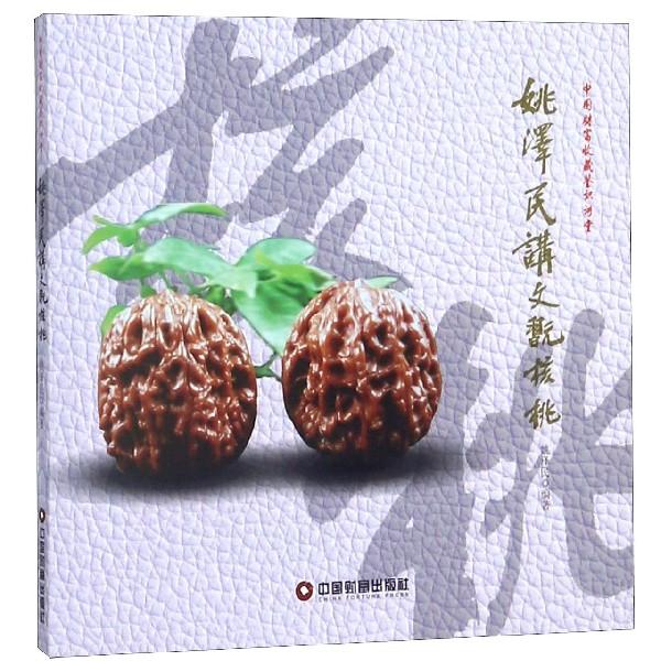 姚澤民講文玩核桃/中國財富收藏鋻識講堂