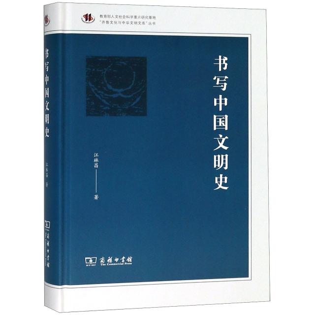 書寫中國文明史(精)/齊魯文化與中華文明文庫叢書