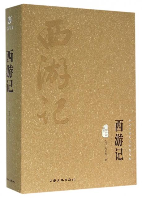 西遊記(圖文精釋版)(精)/中華傳統文化經典文庫
