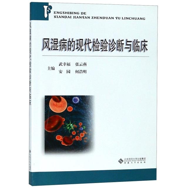 風濕病的現代檢驗診斷與臨床