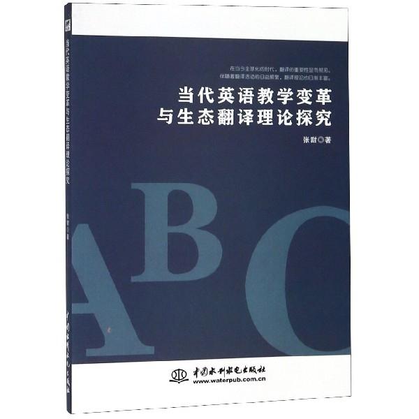 當代英語教學變革與生態翻譯理論探究