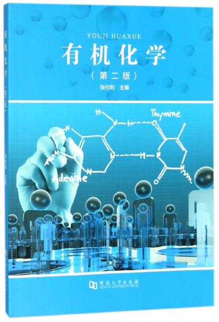 有機化學(第2版)