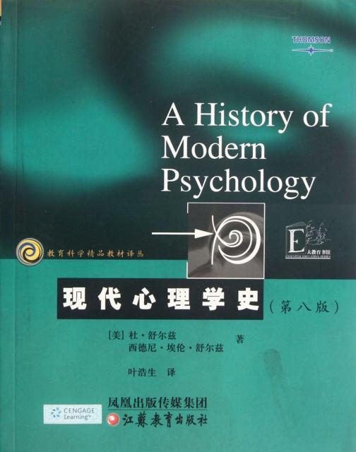 現代心理學史(第8版