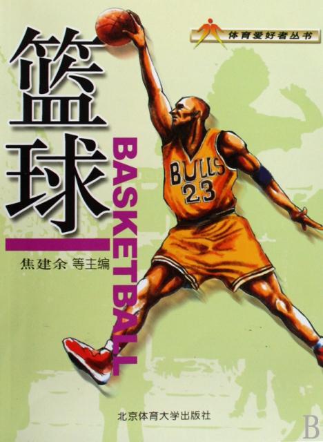 籃球/體育愛好者叢書