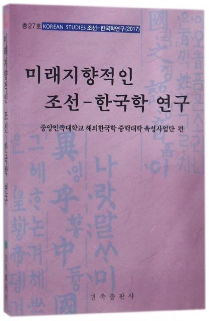面向未來的朝鮮-韓國