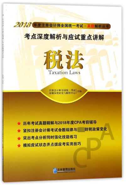 稅法(考點深度解析與應試重點講解)/2018年度注冊會計師全國統一考試真題解析叢書