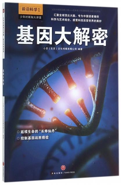 基因大解密/前沿科學繫列