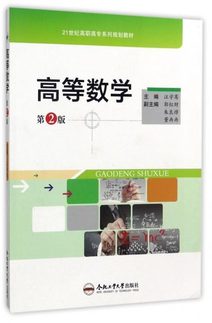 高等數學(第2版21世紀高職高專繫列規劃教材)
