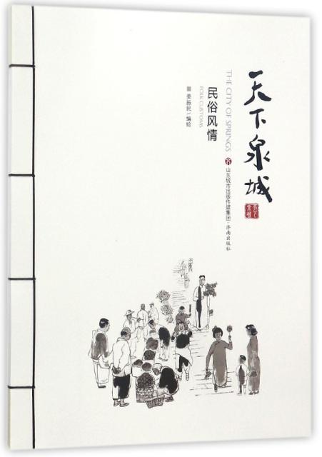 天下泉城(民俗風情)