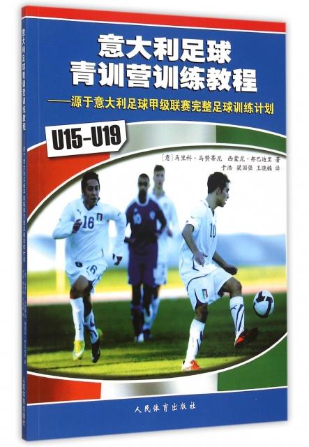 意大利足球青訓營訓練教程--源於意大利足球甲級聯賽完整足球訓練計劃(U15-U19)