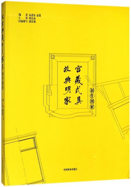 故宮典藏明式家具制作圖解(精)