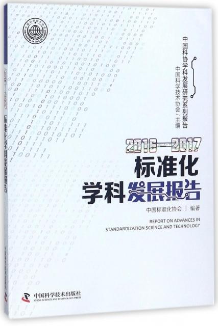 2016-2017標準化學科發展報告/中國科協學科發展研究繫列報告