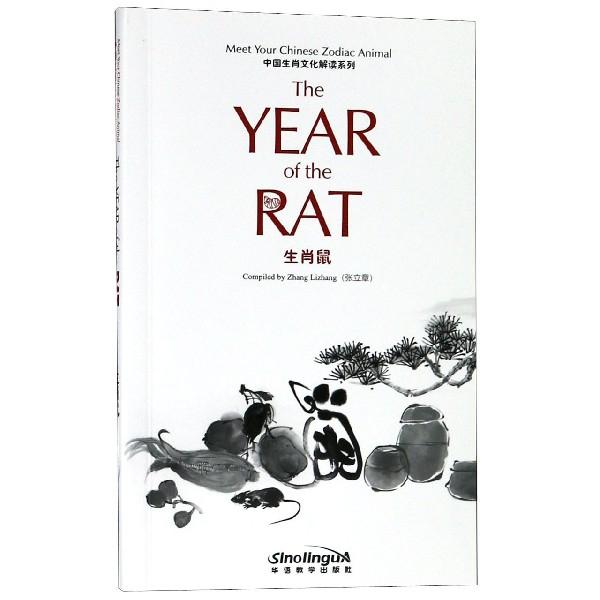 生肖鼠/中國生肖文化解讀繫列