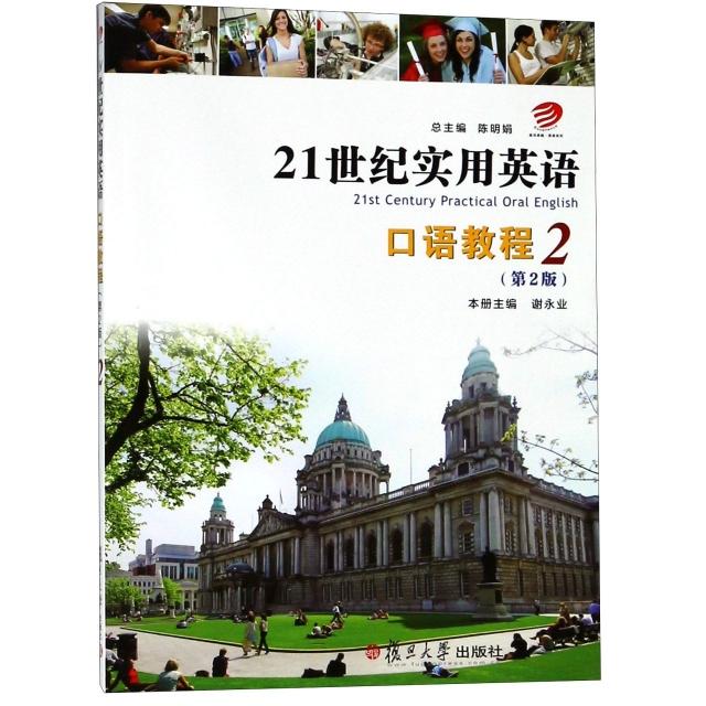 21世紀實用英語口語教程(附光盤2第2版)
