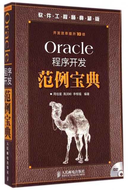 Oracle程序開發