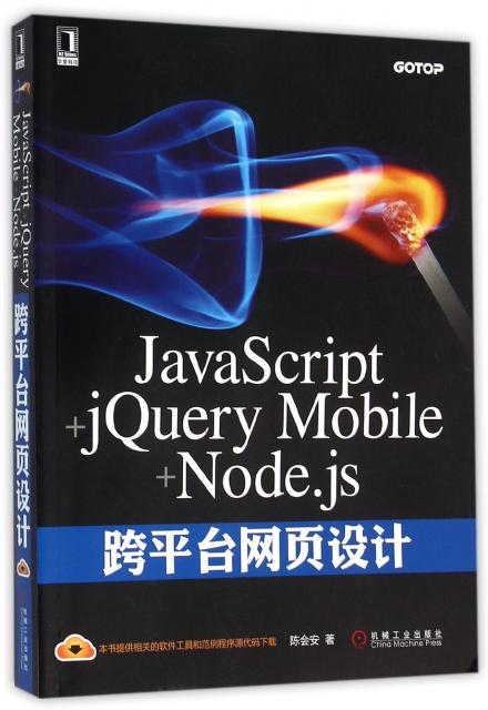 JavaScript+jQuery Mobile+Node.js跨平臺網頁設計