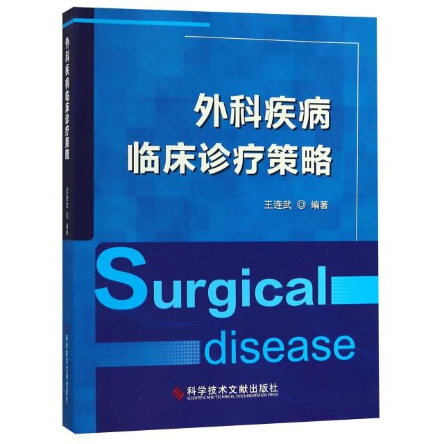 外科疾病臨床診療策略
