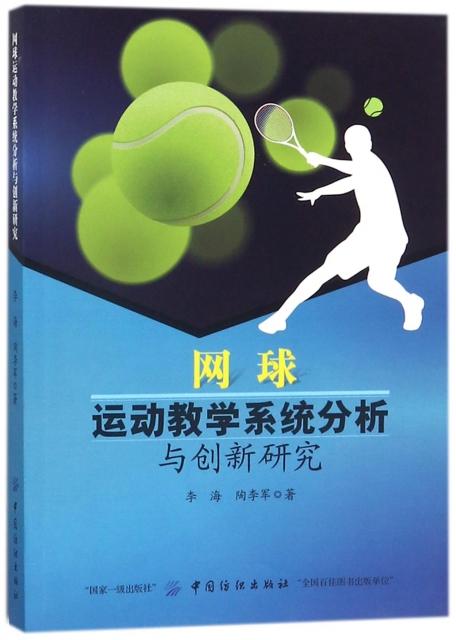 網球運動教學繫統分析與創新研究