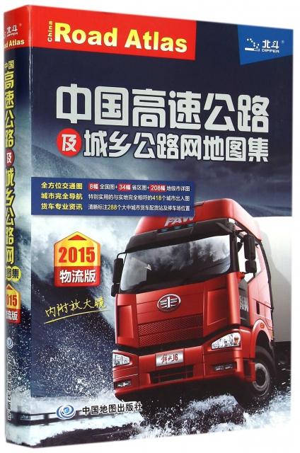 中國高速公路及城鄉公路網地圖集(物流版)
