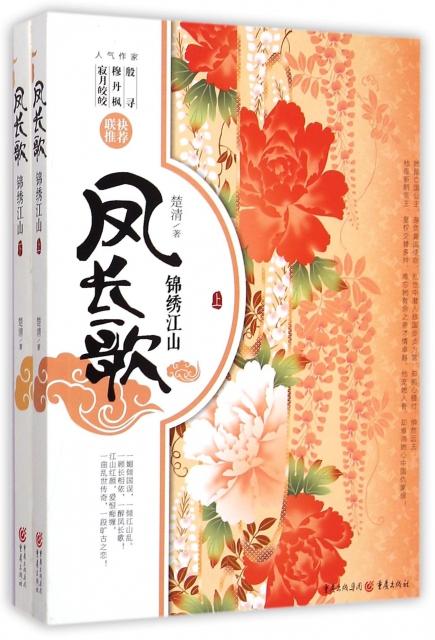 鳳長歌(錦繡江山上下