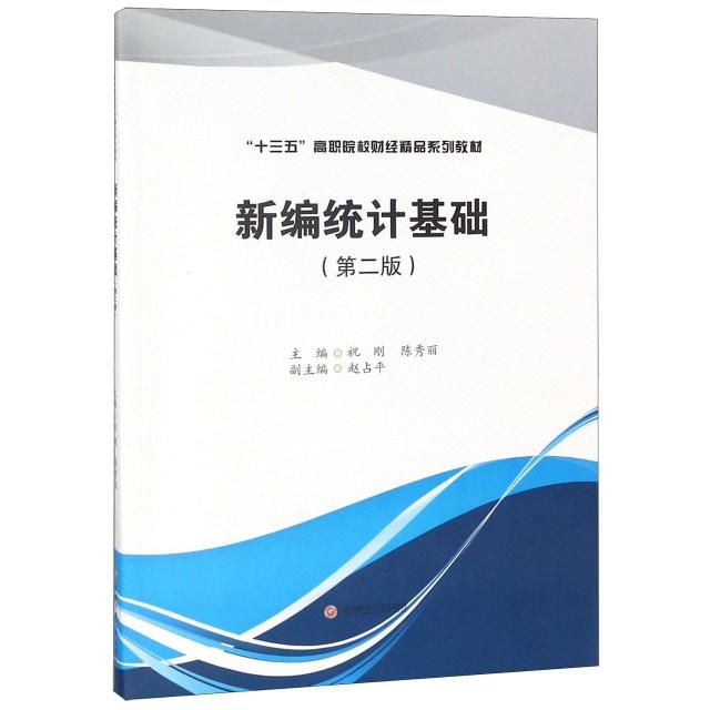 新編統計基礎(第2版十三五高職院校財經精品繫列教材)