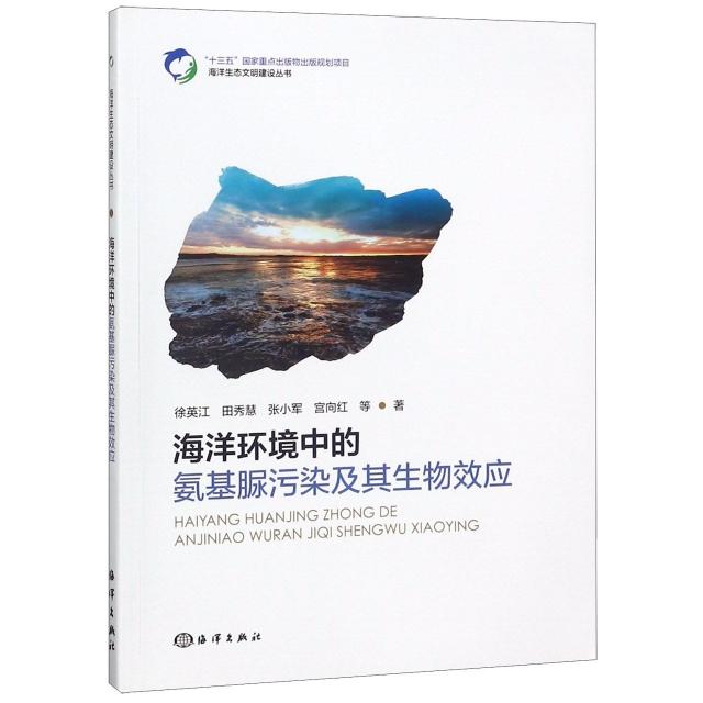 海洋環境中的氨基脲污染及其生物效應/海洋生態文明建設叢書