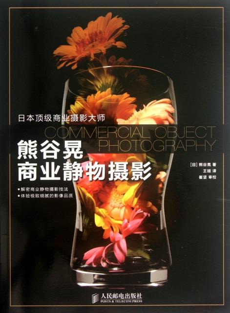 熊谷晃商業靜物攝影(日本頂級商業攝影大師)