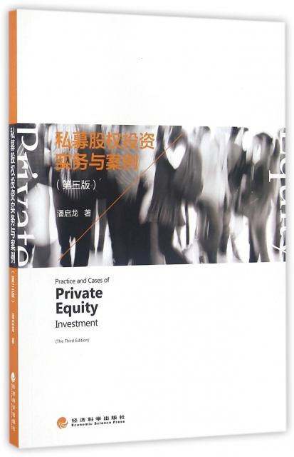 私募股權投資實務與案例(第3版)