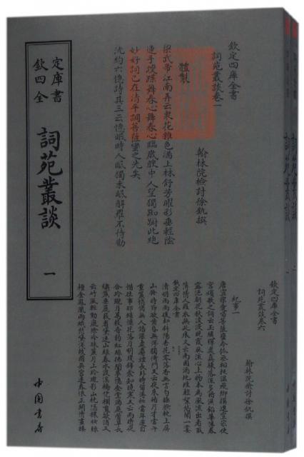 詞苑叢談(共2冊)/