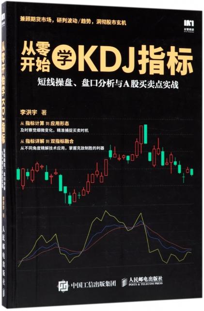 從零開始學KDJ指標(短線操盤盤口分析與A股買賣點實戰)