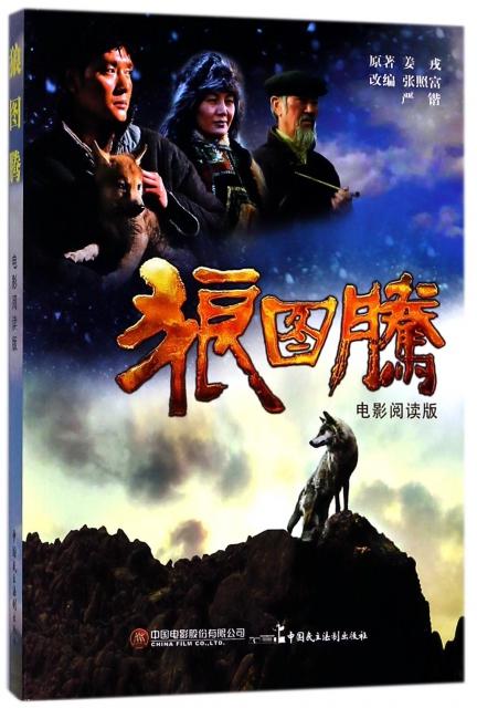狼圖騰(電影閱讀版)